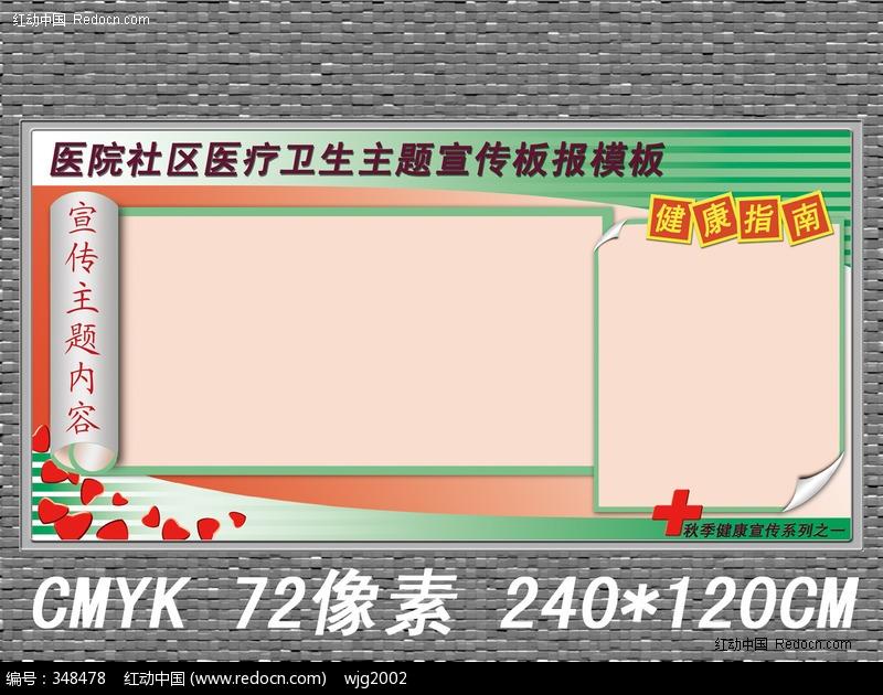 白板报设计图案_白板报设计图案大全