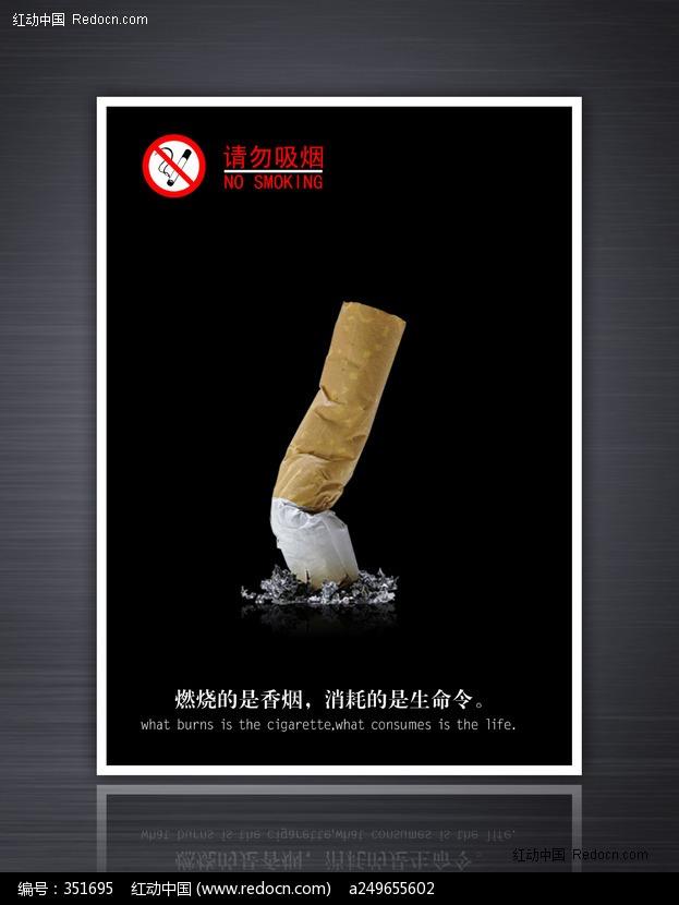 禁烟公益宣传海报