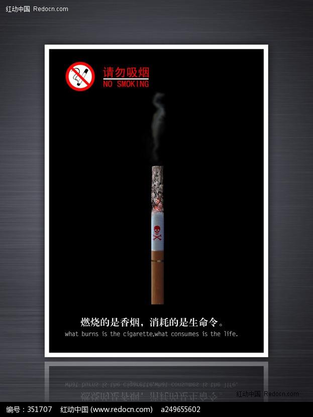 禁烟吸烟宣传广告