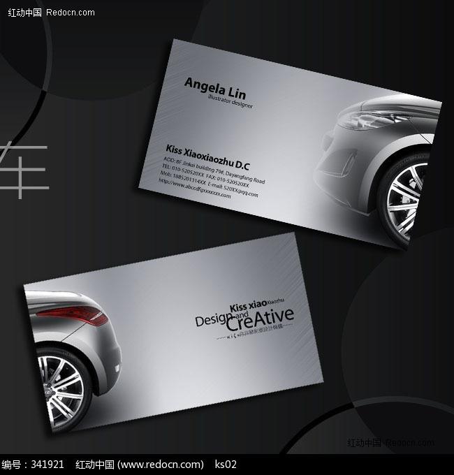 汽车维修名片设计,汽车名片设计样板,汽车租赁公司名片样板,汽车高清图片