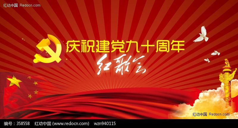 庆祝建党90年红歌会背景板设计模板下载-天天红歌会 红歌会 红歌会网图片