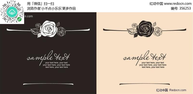 英文花玫瑰设计排版ai