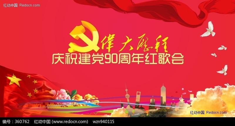 建党90年红歌会背景 伟大历程图片