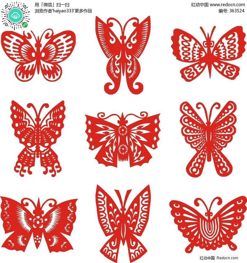 剪纸蝴蝶的画法图片大全 剪纸类 对折剪 蜻蜓,蝴蝶