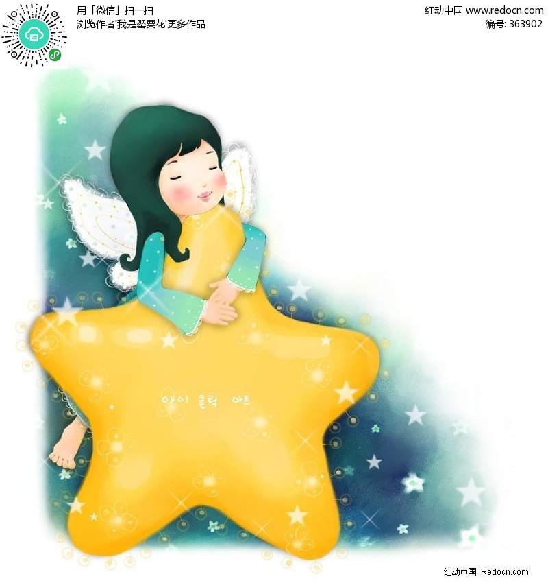 小女孩抱着星星插画编号:363902 卡通人物