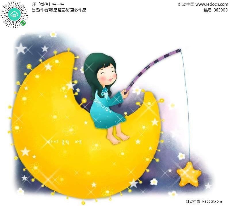 小女孩做在月亮上钓星星插画
