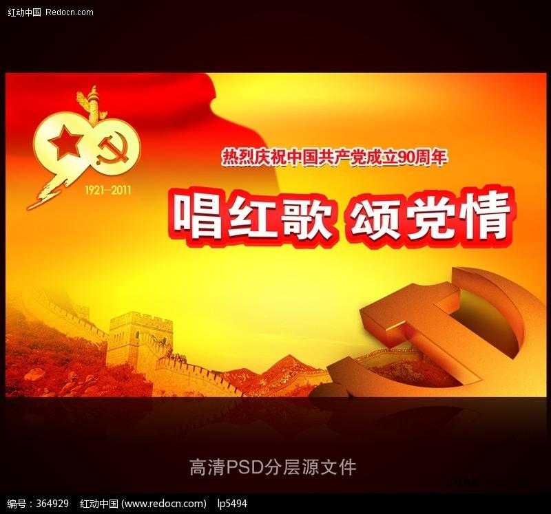 迎建党九十周年红歌会背景图图片