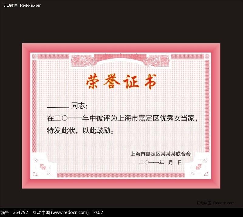 证件证明中国名牌环保证书绿色证书奖状奖章荣誉企业图片