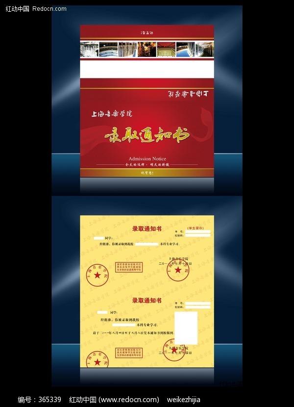 上海音乐学院录取通知书源文件模板下载 编号 365339 彩页 DM图片素