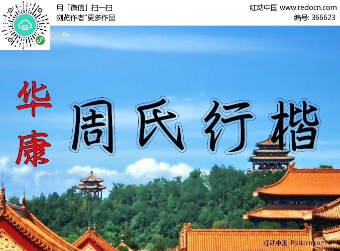 华康周氏行楷 [系统字体.ttc]...