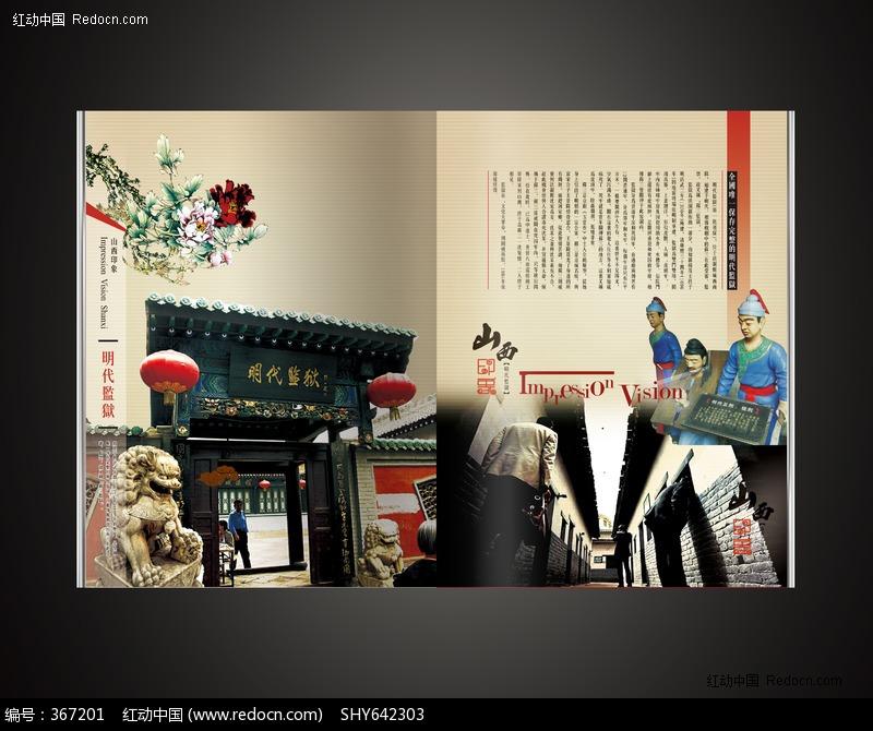 山西印象旅游画册之苏三监狱 预览图片仅为效果