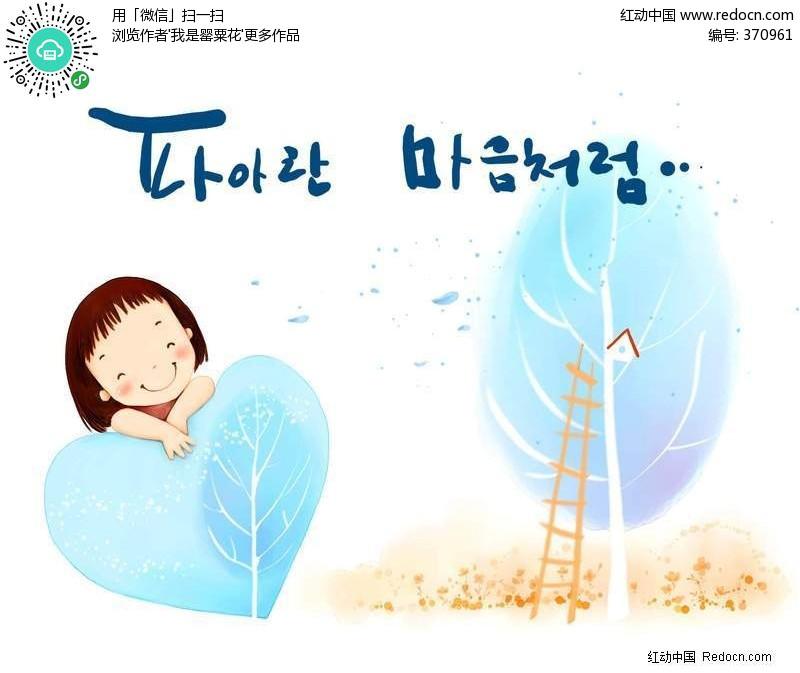 小女孩和心形树叶卡通画设计图片