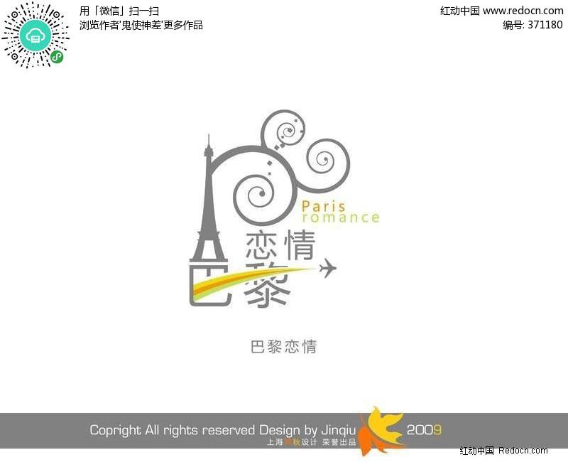 巴黎恋情 psd影楼字体设计PS字体设计 371180 中文字体 PSD字体 字体下载