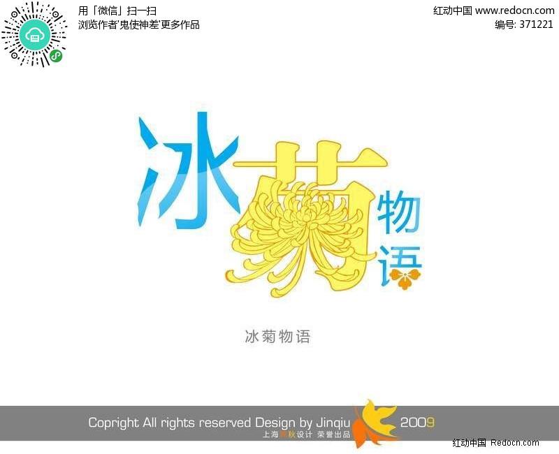 冰菊物语PS字体设计 371221 中文字体 PSD字体 字体下载