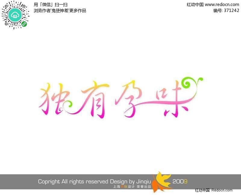 独有孕味PS字体设计 371242 中文字体 PSD字体