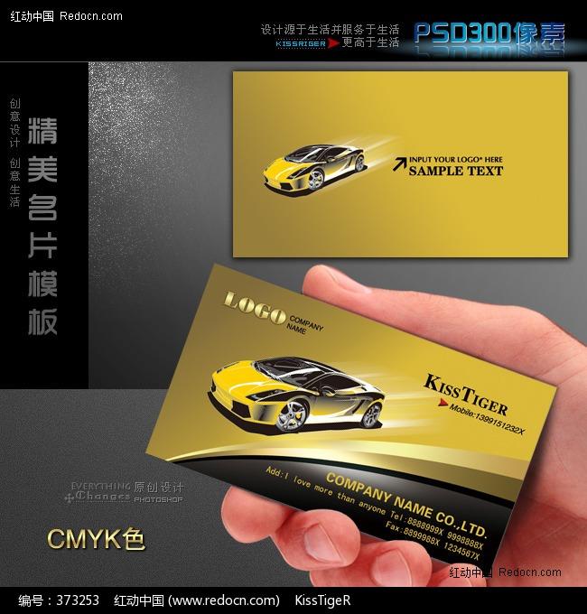 金色汽车美容名片设计模板下载 373253图片