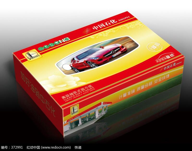 中石化车用纸巾盒模板下载(编
