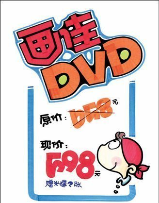 手绘pop字体设计商业设计psd(分层素材)dvdpop海报设