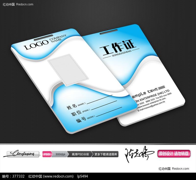 工作证嘉宾证员工证工作证设计代表证工作证模板工作