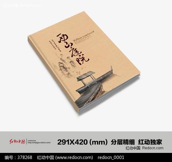 ps怎样设计书的封面 ps书籍封面设计大小 ps书籍封面设图片