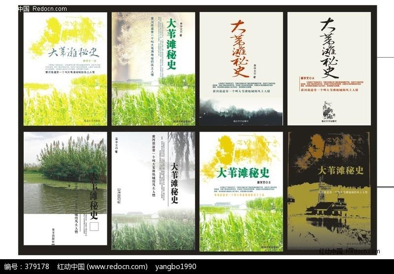 关键词:画册封面设计书本封面文化画册设计版式设计画册模板目录设图片
