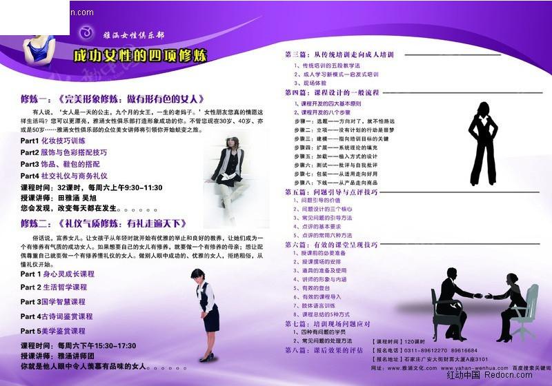女性俱乐部画册内页设计编号:381519 画册设