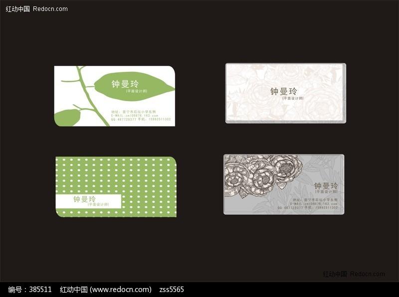 女性化的名片设计设计模板下载编号:385511