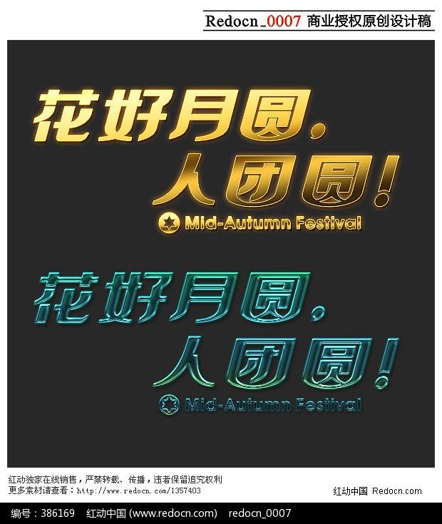 字体设计美术字金属字水晶字立体字艺术字中秋节素材图片