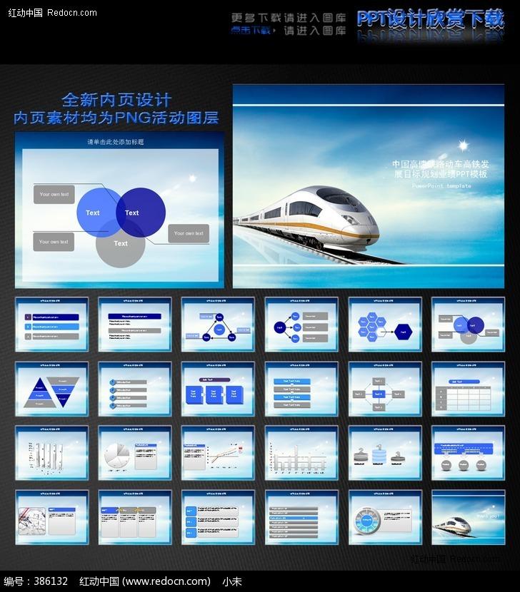 中国高速铁路动车幻灯片ppt设计模板下载