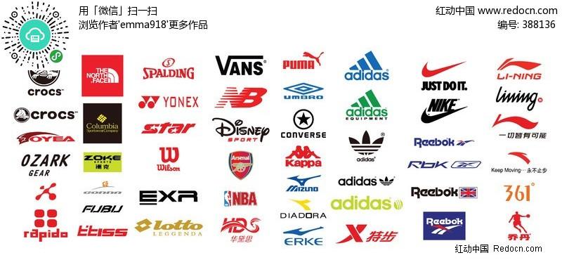 运动品牌logo矢量图(编号:388136)