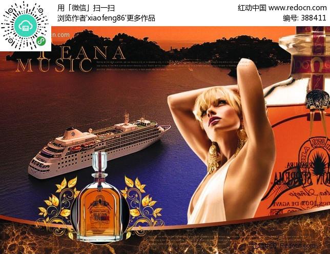 美女海报洋酒美女-PSD广告设计模板下载(编号外国男俩骑图片