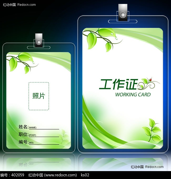 环保证件卡模板下载(编号:402059)图片