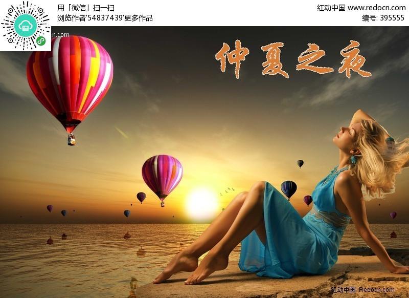 仲夏之夜+海滩美女图片素材编号:395555
