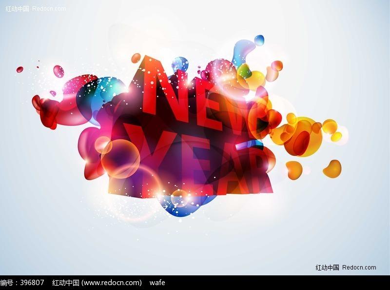 new year艺术字设计