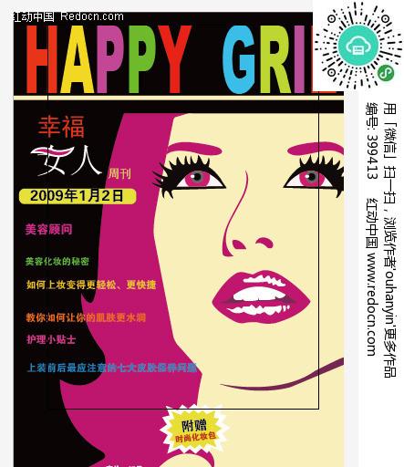 ai]  关键词:女性杂志封面矢量设计模板