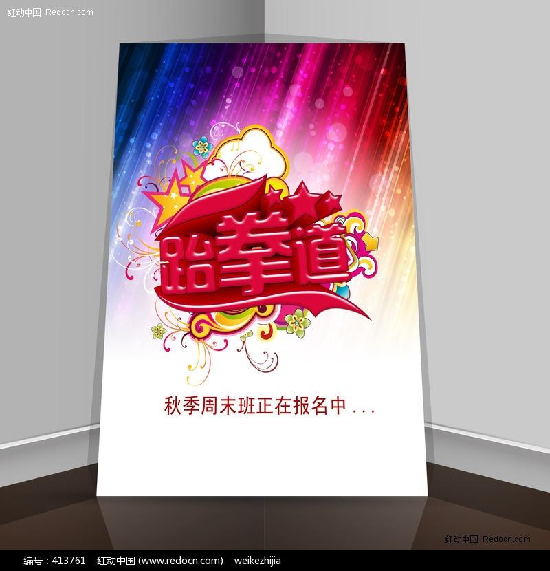 跆拳道招生海报psd分层背景素材设计模板下载(编号:)