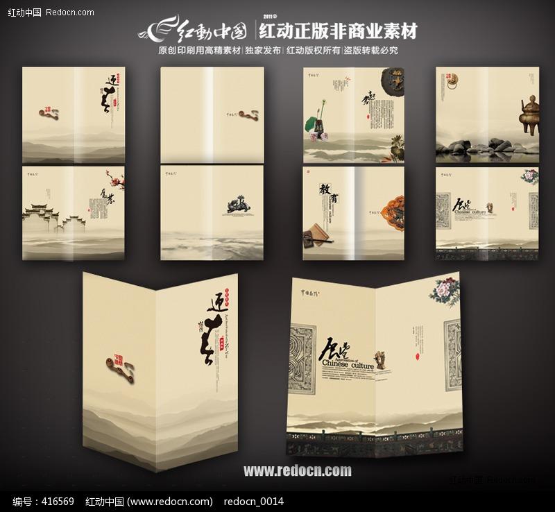 最新古典画册设计模板下载(编号:416569)-宣传画册图片