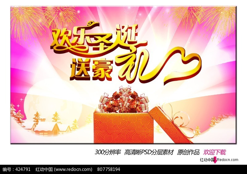 圣诞节 送豪礼 商场吊旗海报设计模板下载(编号 圣诞快乐字体设计和