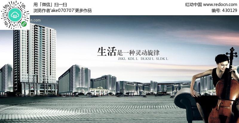 房地产广告海报_商业地产广告海报_海报设计宣传单广告牌图