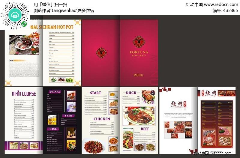 西餐厅菜谱v菜谱菜谱矢量图(编号:432365)_模板干炒蚕豆怎么做图片