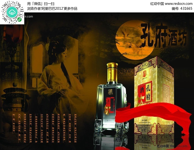 孔府家酒海报设计设计图片