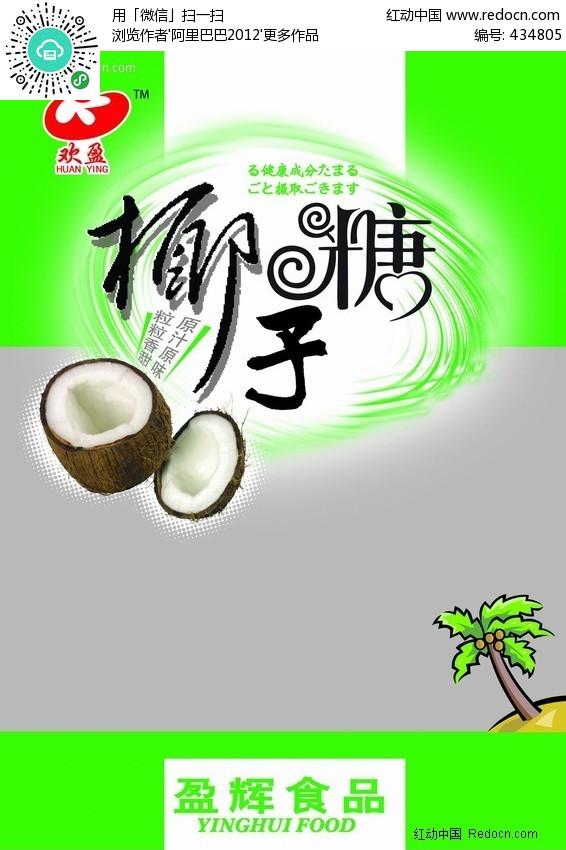 字体糖设计-PSD广告设计模板下载(编号:a字体椰子log包装图片