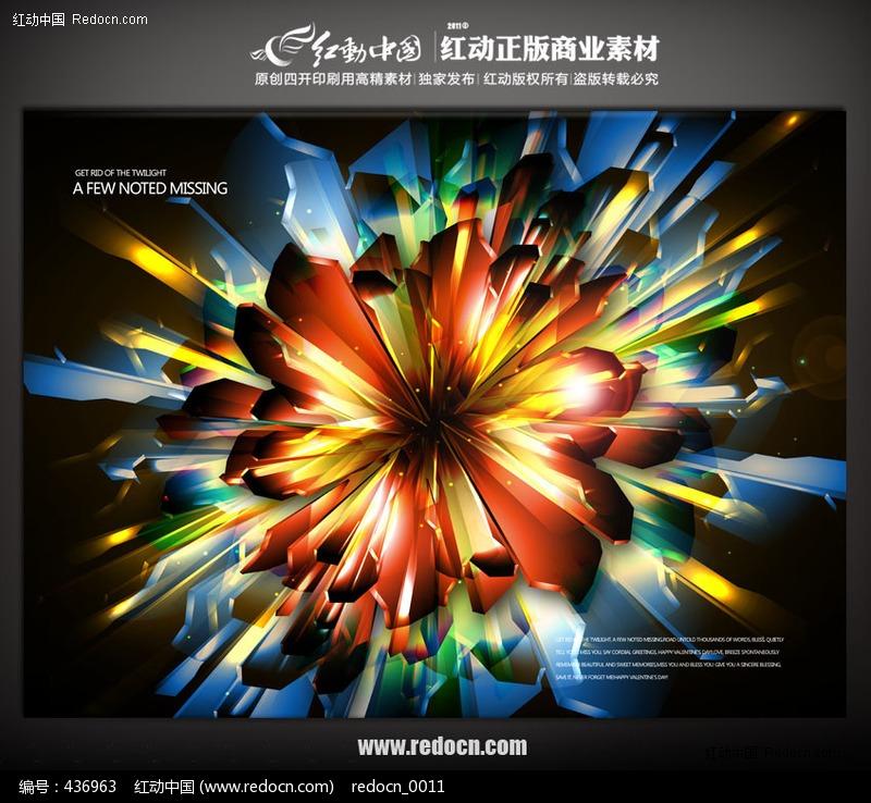 至酷数码艺术海报设计图片