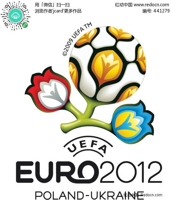 欧洲杯足球赛会徽-标志|logo|图标矢量图下载图片
