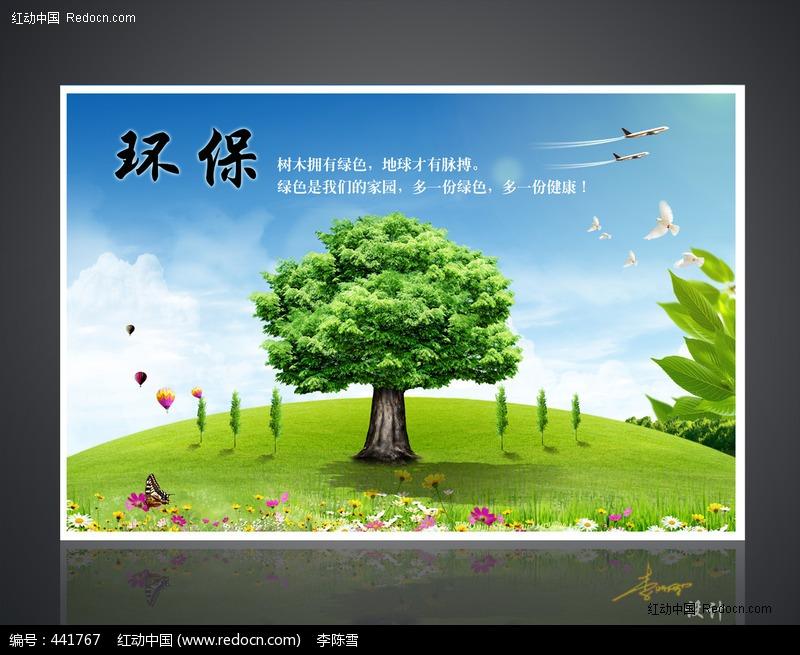 环保宣传校园海报
