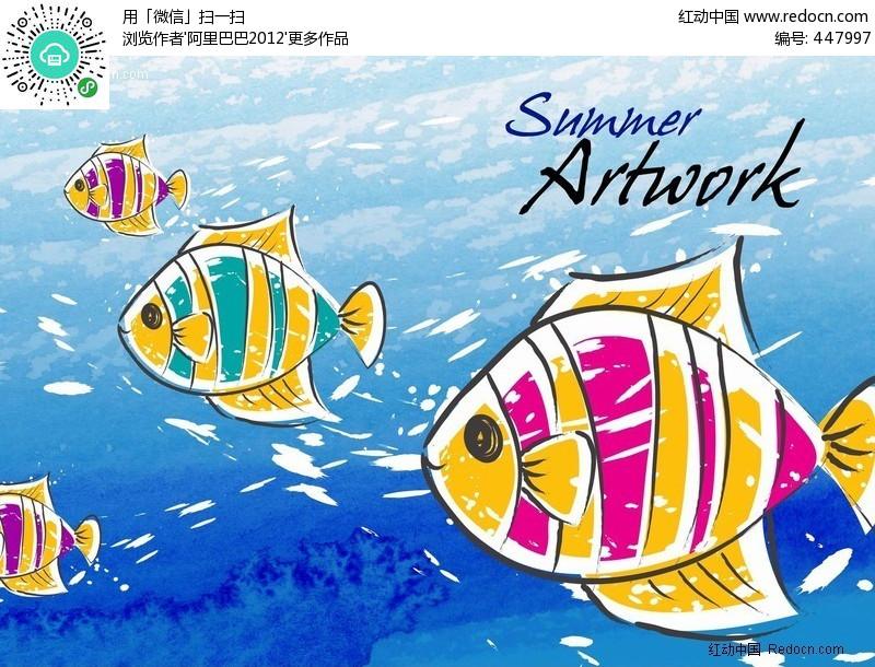 海底鱼群插画海报 编号 447997 风景 psd分高清图片