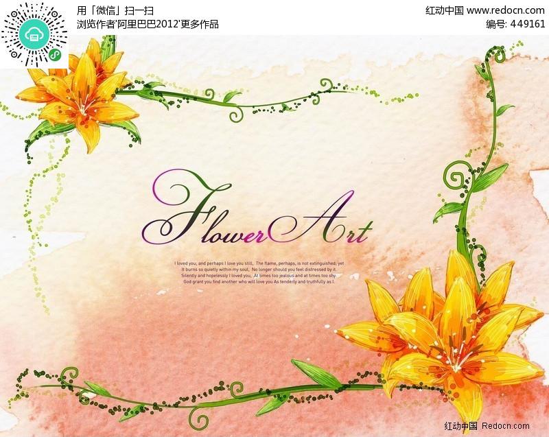 海报花边手绘