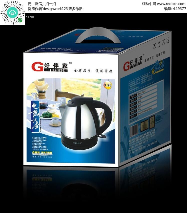 电热壶包装设计图片