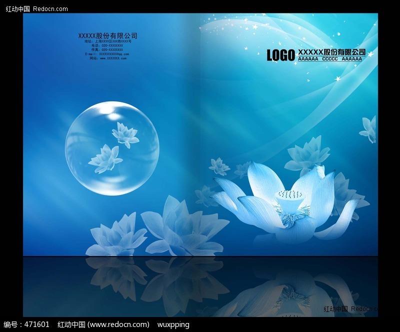 时尚化妆品宣传册画册封面设计 [psd]图片