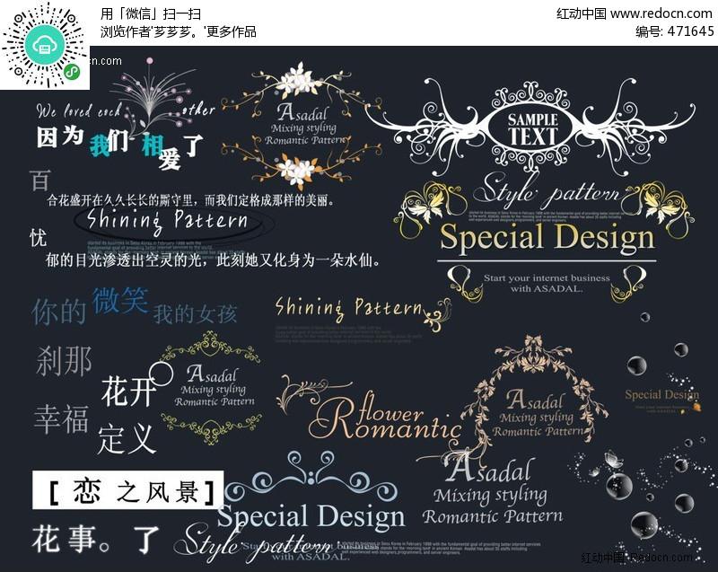 中英文字体模版psd素材ps字体设计(编号:471645)